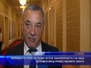 Парламентът прие на първо четене законопроектът на НФСБ регламентиращ преместваемите обекти