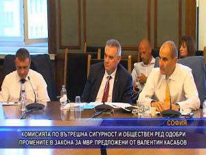 Комисията по вътрешна сигурност и обществен ред одобри промените в закона за МВР, предложени от Валентин Касабов
