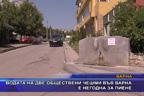 Водата на две обществени чешми във Варна е негодна за пиене