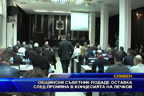 Общински съветник подаде оставка след промяна в концесията на Лечков