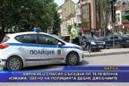 Варненец спасил съседка от телефонна измама, полицията дебне джебчиите