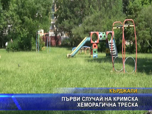 Първи случай на кримска хеморагична треска