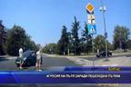 Агресия на пътя заради пешеходна пътека