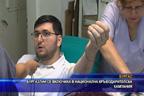 Бургазлии се включиха в национална кръводарителска кампания