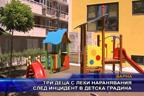 Три деца с леки наранявания след инцидент в детска градина