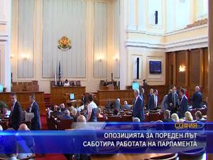 Опозицията за пореден път саботира работата на парламента