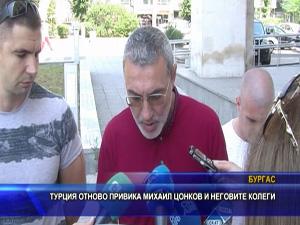 Турция отново привика Михаил Цонков и неговите колеги