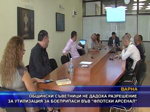 """Общински съветници не дадоха разрешение за утилизация за боеприпаси във """"Флотски арсенал"""""""