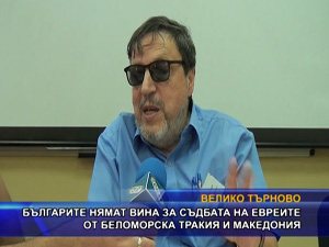 Българите нямат вина за съдбата на евреите от Беломорска Тракия и Македония
