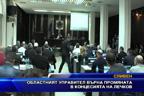 Областният управител върна промяната в концесията на Лечков
