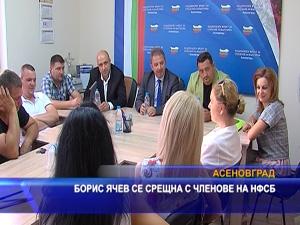 Борис Ячев се срещна с членове на НФСБ