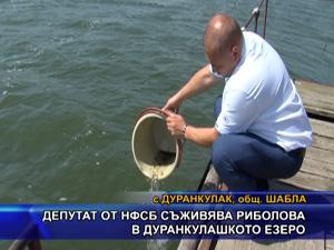 Депутат от НФСБ съживява риболова в Дуранкулашкото езеро