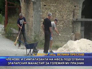 Членове и симпатизанти на НФСБ подготвиха златарския манастир за големия му празник