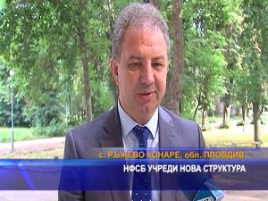 НФСБ учреди нова структура