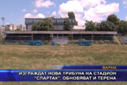 """Изграждат нова трибуна на стадион """"Спартак"""", обновяват и терена"""