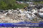 Строителни отпадъци завземат централен парк