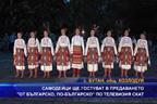 """Самодейци ще гостуват в предаването """"От българско. побългарско"""" по телевизия СКАТ"""