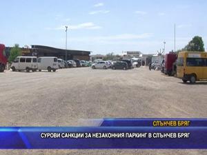 Сурови санкции за незаконния паркинг в Слънчев бряг