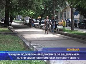Граждани подкрепиха предложените от вицепремиера Валери Симеонов промени за тютюнопушенето