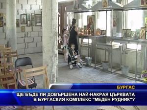 """Ще бъде ли довършена най-накрая църквата в Бургаския комплекс """"Меден рудник""""?"""