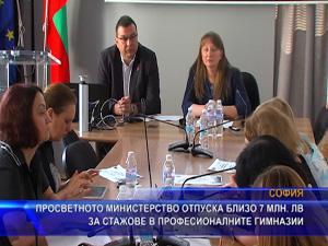 Просветното министерство отпуска близо 7 млн. лв. за стажове в професионалните гимназии