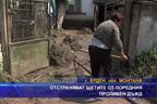 Отстраняват щетите от поредния проливен дъжд