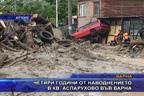 Четири години от наводнението в кв. Аспарухово във Варна