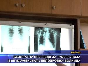 Безплатни прегледи за туберкулоза във Варненската белодробна болница