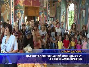 """Църквата """"Свети Паисий Хилендарски"""" чества храмов празник"""