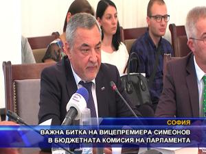 Важна битка на вицепремиера Симеонов в бюджетната комисия на парламента