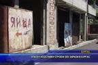 Опасен изоставен строеж сее зарази в Бургас