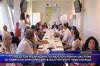Предстои въвеждането на електронна система за обмен на информация в българските пристанища