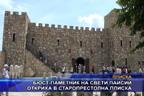 Бюст-паметник на свети Паисий откриха в старопрестолна Плиска