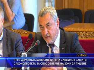 Пред здравната комисия, Валери Симеонов защити законопроекта за обособяване на зони за пушене