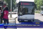 Цената на билетчето за градски транспорт в Бургас става 1,50лв
