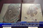 Експонати от Лувъра гостуват на археологическия музей във Велики Преслав