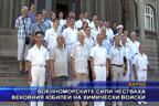Военноморските сили честваха вековния юбилей на Химически войски
