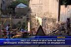 Част от улица в центъра на Варна пропадна, изясняват причините за инцидента