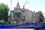 Емблематични сгради в Бургас пустеят