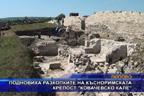 """Подновиха разкопките на късноримската крепост """"Ковачевско кале"""""""