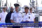 Военноморските сили получиха безвъзмездно патрулни лодки и катер от САЩ
