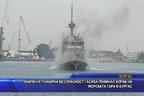 Екипи на пожарна безопасност гасиха пламнал кораб на Морската гара в Бургас