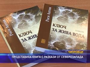Представиха книга с разкази от Северозапада