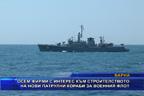 Осем фирми с интерес към строителството на нови патрулни кораби за военния флот