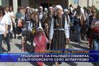 Традициите на Еньовден оживяха в дългополското село Аспарухово