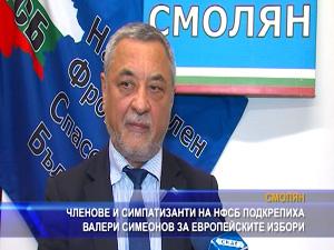 Членове и симпатизанти на НФСБ подкрепиха Валери Симеонов за европейските избори