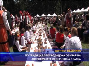 По традиция пресъздадоха обичая на автентичната северняшка сватба