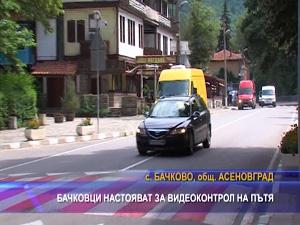 Бачковци настояват за видеоконтрол на пътя