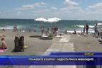 Плажовете в Бургас - недостъпни за инвалидите