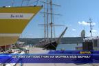 Ще има ли паметник на моряка във Варна?